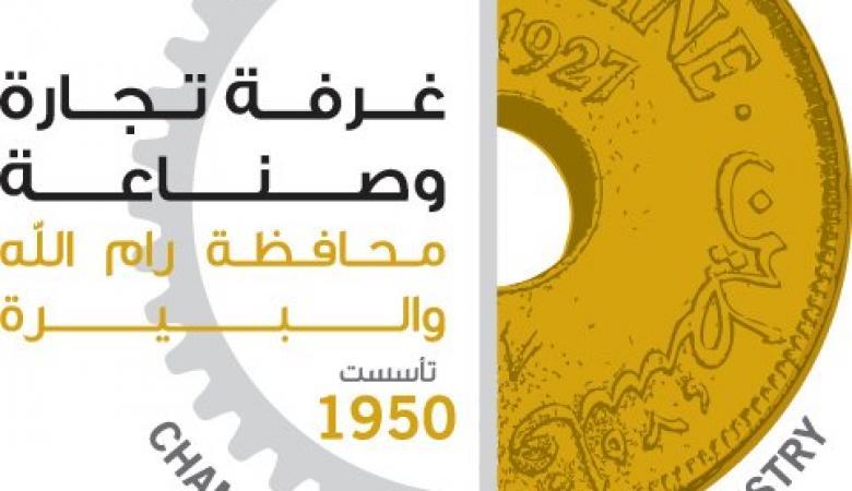 غرفة صناعة رام الله والبيرة ونظيرتها في عمان توقعان اتفاقية تعاون