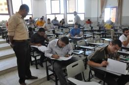 وزارة التربية تعلن نتائج الامتحان التطبيقي