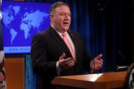 وزير الخارجية الامريكية :  العقوبات الجديدة على إيران هي الأقسى