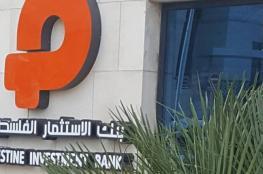 الحكومة  : لن نسمح لأحد بالمساس في سمعة البنوك الفلسطينية