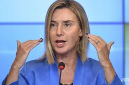 موغريني : الاتحاد الاوروبي لن ينقل سفاراته الى القدس