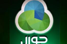 """جوال تطالب بضرورة الزام المشغل الثاني بدفع """" 214 """" مليون دولار لصالح خزينة الدولة"""