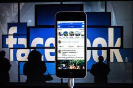 """ميزة """"طال انتظارها"""" تحمي خصوصية مستخدمي """"فيسبوك"""""""