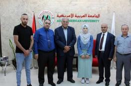 الجامعة العربية الامريكية تقدم منحة دراسية كاملة للطالبة الأولى على فلسطين