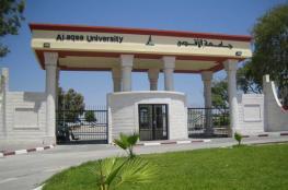 وزير التربية سيعلن من غزة انتهاء ازمة جامعة الاقصى