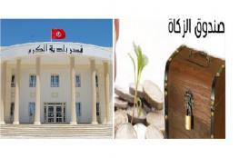 تدشين أول صندوق زكاة منذ الاستقلال في تونس