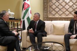 العاهل الاردني لوزير الخارجية الامريكي : يجب ايجاد حل عادل ودائم للقضية الفلسطينية