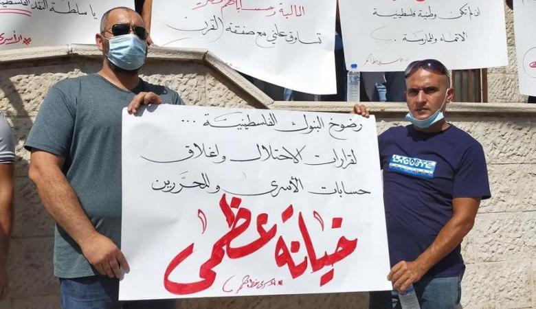 أسرى ومحررون يتظاهرون امام مقر البنك العربي في نابلس