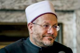 "مفتي مصر:  لايجوز شرعاً تحويل ""آيا صوفيا "" الى مسجد"