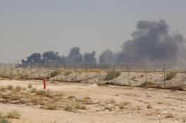 """بريطانيا تتهم إيران بالمسؤولية عن هجمات """"أرامكو"""""""