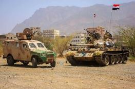 الجيش اليمني يعلن سيطرته على مواقع جديدة جنوب البلاد