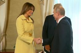 فيديو ...ميلانيا ترامب مروعبة من بوتين