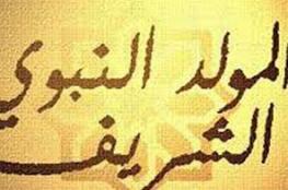 مفتي فلسطين : يوم الجمعة ذكرى المولد النبوي الشريف