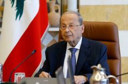 الرئيس اللبناني : المرحلة القادمة سترضي الجميع