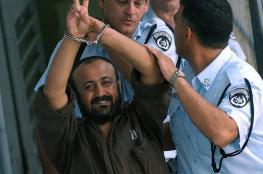 """ادارة السجون تشدد من اجراءات عزل القائد """"مروان البرغوثي """""""