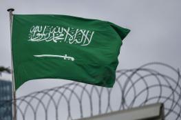 """ادراج السعودية ضمن القائمة السوداء التي تمول """"الارهاب """" والرياض تعلق"""