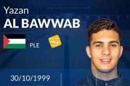 فلسطيني  يفوز بالمرتبة الأولى في بطولة قطر العالمية للسباحة