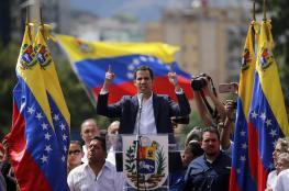 """واشنطن تلبي طلباً من زعيم المعارضة الفنزولية """"غوايدو """""""