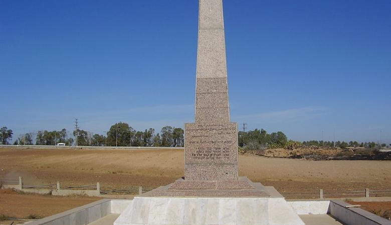 """ما قصة النصب المصري التذكاري في قلب """"إسرائيل""""؟"""