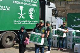 صندوق الملك سلمان يقدم طروداً غذائية للفلسطينيين برام الله