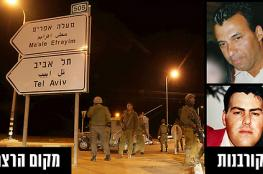 اعتقال خلية من طوباس قتلت إسرائيلييْن قبل 8سنوات