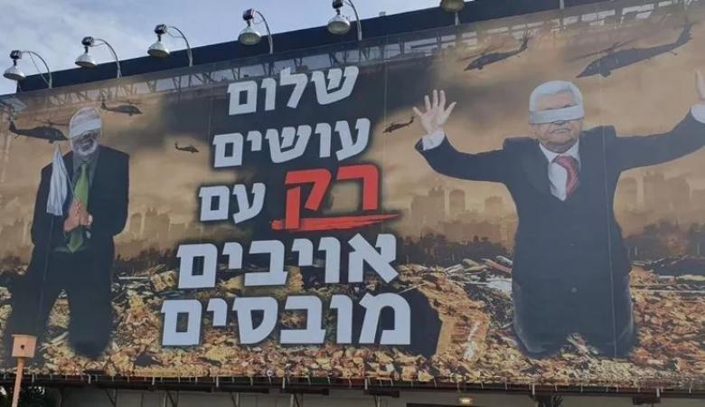 نشر صور تحريضية تستهدف الرئيس وهنية وسط تل أبيب