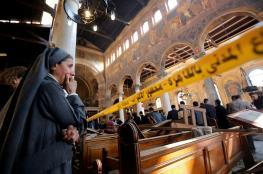داعش يتبنى الهجوم على الكنيسة في القاهرة الذي أدى إلى مقتل 11 شخصاً