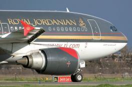 الخطوط الجوية الأردنية تخفض أسعار تذاكرها في هذه الأيام