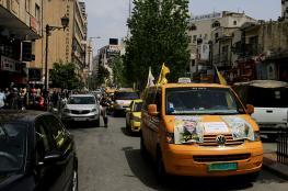 مسيرة مركبات عمومية برام الله مساندة للأسرى المضربين