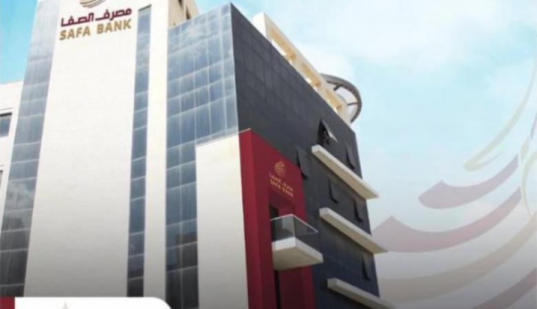 انجاز جديد لمصرف الصفا الاسلامي الفلسطيني