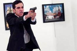تفاصيل جديدة عن قاتل السفير الروسي في تركيا