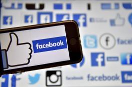 هيئة فرنسية تغرم فيسبوك بسبب الخصوصية