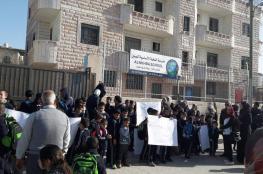 وقفة احتجاجية تطالب بفتح مدرسة أغلقها الاحتلال بالقدس