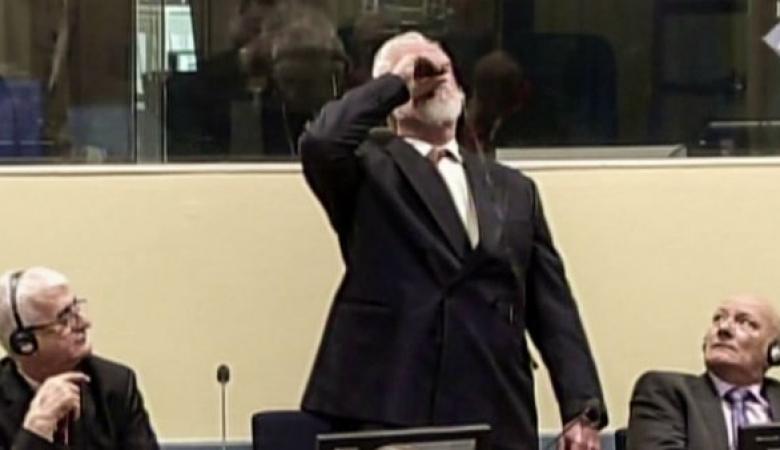 مجرم وجنرال سابق في الجيش الكرواتي يلقى مصرعه بعد تناوله للسم في محكمة الجنايات الدولية