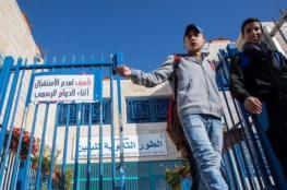وزارة التربية تحذر من محططات اسرائيلية لتفريغ القدس من المدارس