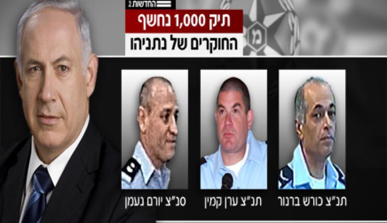 الكشف عن تفاصيل القضية رقم (1000) ضد نتنياهو