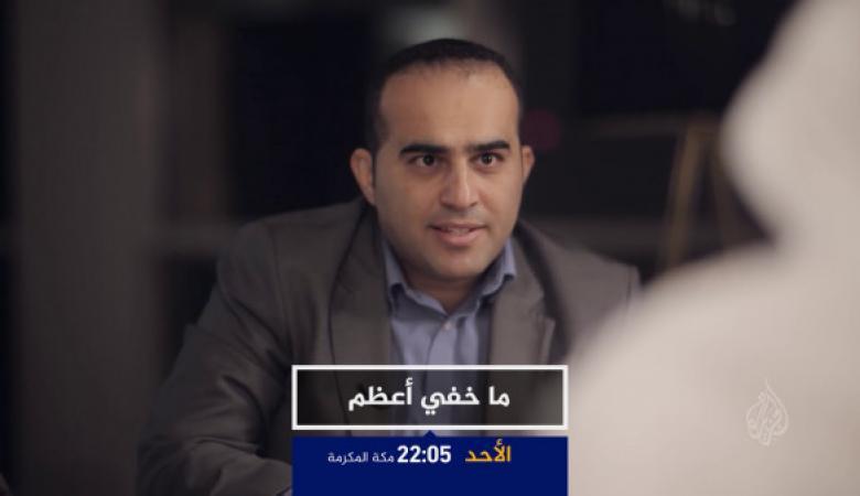 """البحرين تُهاجم قطر والجزيرة بسبب برنامج """"ما خفي أعظم"""""""