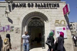 البنوك التي ستفتح ابوابها يوم السبت