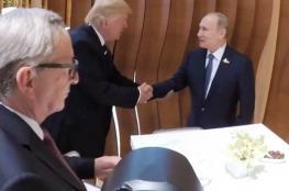 بالفيديو ...أول مصافحة بين بوتين وترامب