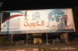 هكذا شكرت غزة دولة الكويت على مواقفها تجاه فلسطين