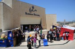 وزارة التربية والتعليم تصدر بيانا حول أزمة جامعة بيت لحم
