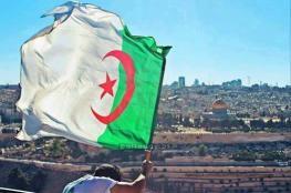 الجزائر تقدم دعما لفلسطين بقيمة  26.4 مليون دولار