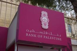 بنك فلسطين يحقق أرباحا صافية بقيمة 24,7 مليون دولار في النصف الأول من 2017