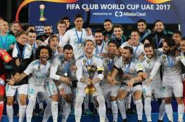 ريال مدريد يحرز كأس العالم للأندية بفوزه على العين الإماراتي