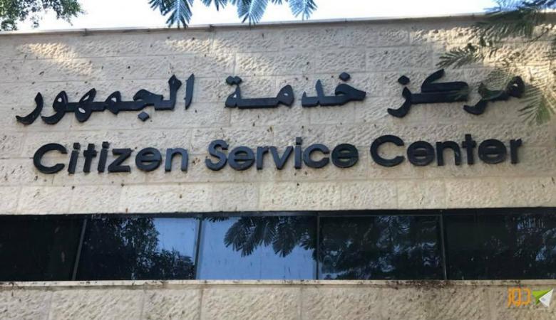 افتتاح مركز خدمات الجمهور في بلدية سبسطية