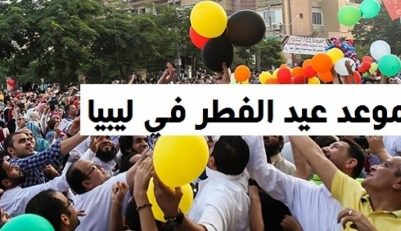 ليبيا تعلن اليوم الثلاثاء أول أيام عيد الفطر