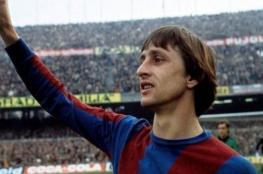 برشلونة يطلق اسم كرويف على أحد ملاعبه