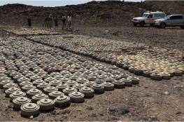 """السعودية تعلن تفكيك """" 12 """" الف لغم زرعها الحوثيون"""" في اليمن"""