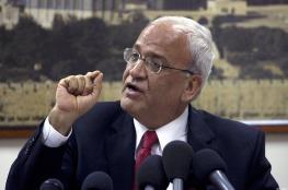 عريقات : المجتمع الدولي يتحمل المسؤولية الكاملة عن الغطرسة الاسرائيلية