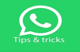 خدع سرية جديدة لمستخدمي تطبيق واتس اب